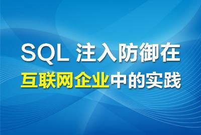 SQL 注入防御在互联网企业中的实践