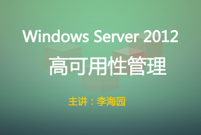 Windows Server 2012 高可用性管理