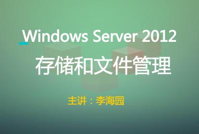 Windows Server 2012 存储和文件管理