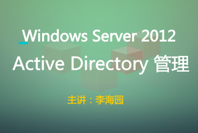 Windows Server 2012 Active Directory 管理