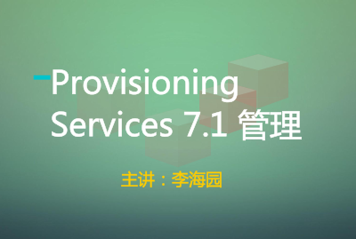 Provisioning Services 7.1 管理)