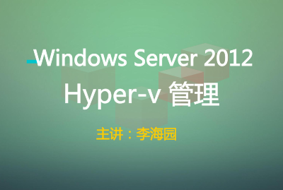 Windows Server 2012 Hyper-v 管理