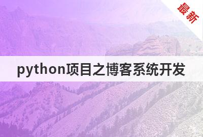 python项目之博客系统开发