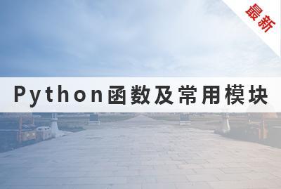 python函数及常用模块
