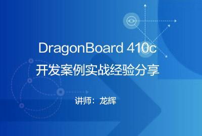 DragonBoard 410c开发板案例实战经验分享