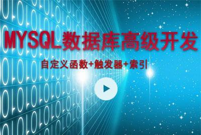 mySQL数据库高级开发
