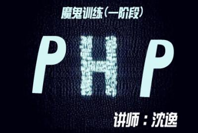 PHP魔鬼训练提高第一阶段