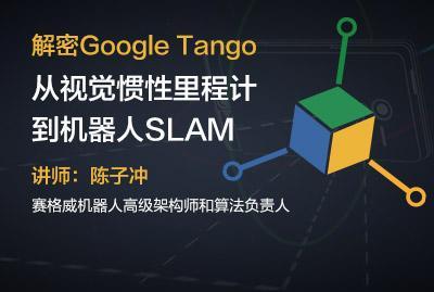 解密Google Tango,从视觉惯性里程计到机器人SLAM
