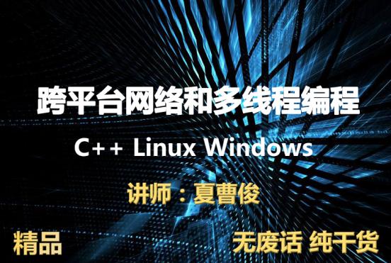 C++跨平台网络和多线程编程(windows Linux)