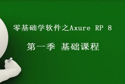 零基础学软件之Axure RP 8 第一季 基础课程