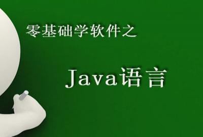 零基础学软件之Java语言视频课程