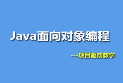 能听懂的Java面向对象编程