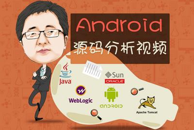 Android源码分析视频
