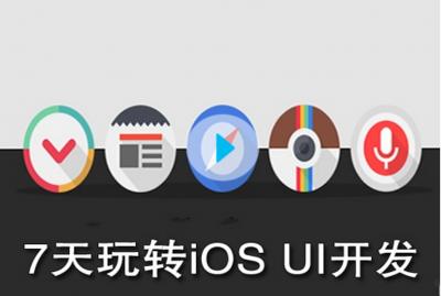 7天玩转iOS界面开发