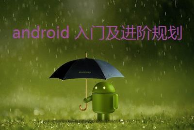 2017版android开发入门(附职业规划,技术进阶)