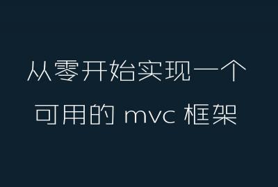从零开始实现一个可用的mvc框架