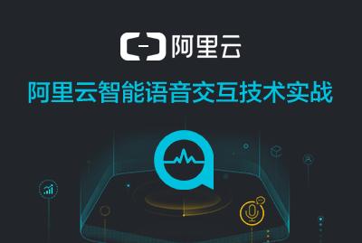 阿里云智能语音交互技术实战