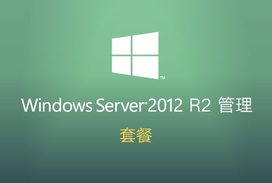 Windows Server 2012 R2 管理