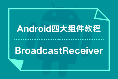 Android四大组件教程——BroadcastReceiver