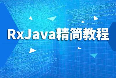 RxJava精简教程