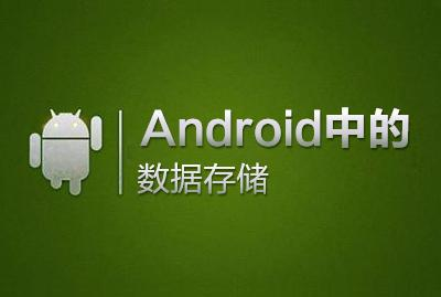 Android中的数据存储