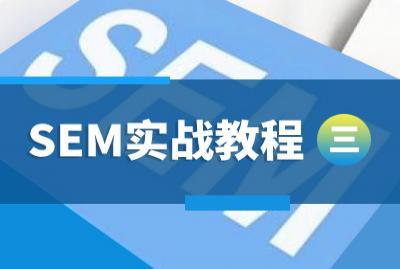 SEM实战教程(三)
