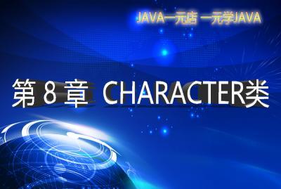 Character类