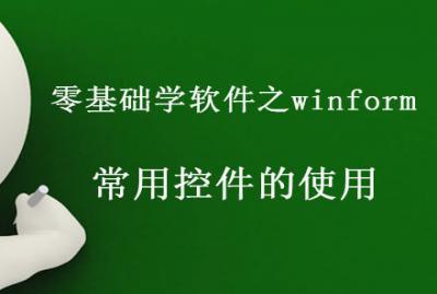 winform常用控件