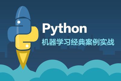 Python机器学习经典案例实战