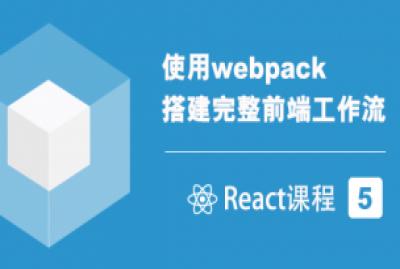 webpack基础和完整项目脚手架搭建教程