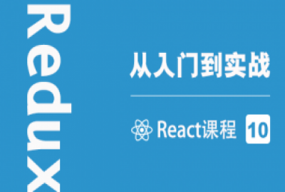 从函数式编程到深入Redux应用实战