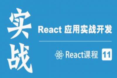 实战:手把手教你开发React应用