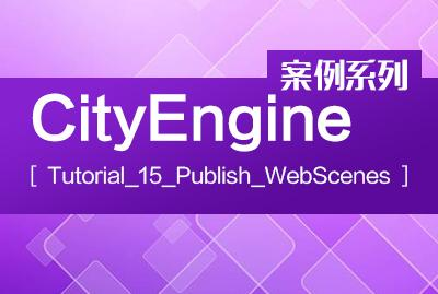 CityEngine案例系列(Tutorial_15_Publish_WebScenes)