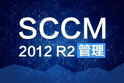 SCCM 2012 R2 管理