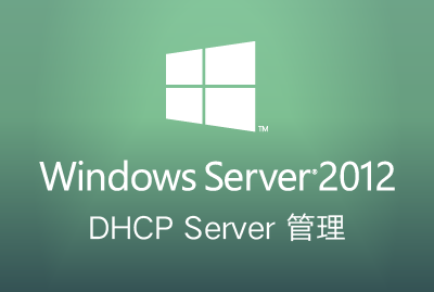 Windows Server 2012 DHCP Server 管理