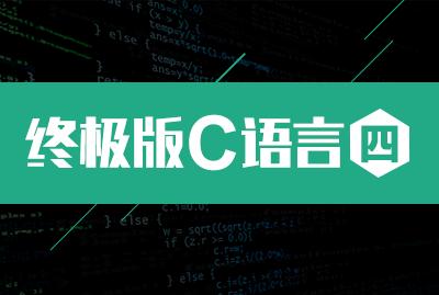终极版C语言(四)