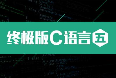 终极版C语言(五)