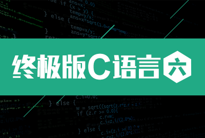 终极版C语言(六)