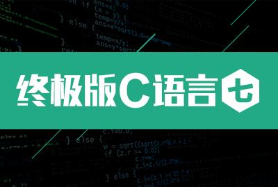 终极版C语言(七)