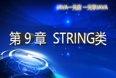 String类