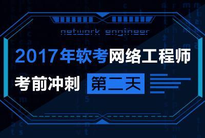 2017年软考网络工程师考前冲刺之第二天