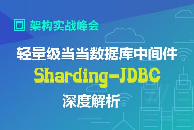 轻量级当当数据库中间件 Sharding-JDBC 深度解析