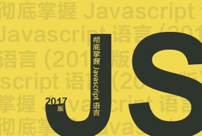 彻底掌握 Javascript 语言 (2017 版)【专家辅导】