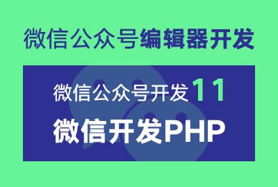微信公众号编辑器开发-微信公众号开发11-微信开发php