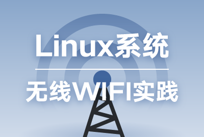 Linux系统无线WIFI实践