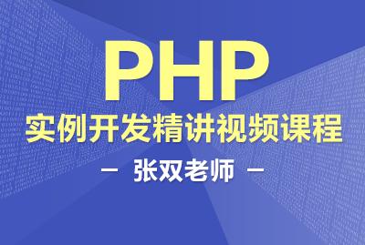 PHP实例开发精讲视频课程-张双老师