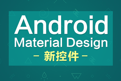 Android Material Design 新控件