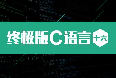终极版C语言(十六)