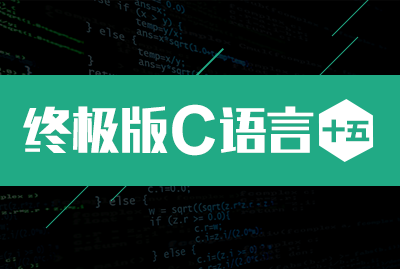 终极版C语言(十五)