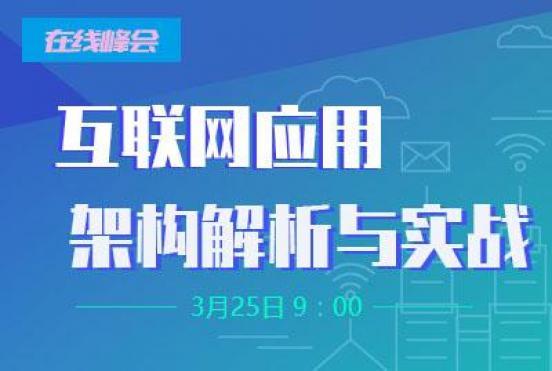 【线上峰会】互联网应用架构解析与实战
